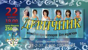 """Спектакль «Девичник» @ Театр """"Дефицит"""""""