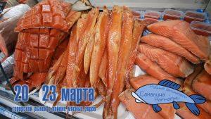 Рыбные деликатесы Сахалина и Камчатки @ Городской рынок Аструм
