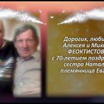 Алексей и Михаил ФЕОКТИСТОВЫ