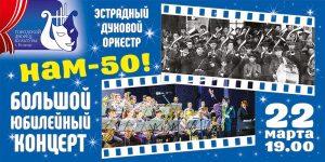 Концерт эстрадного духового оркестра @ ГДК