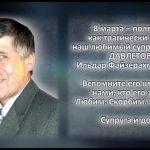 ДАВЛЕТОВ Ильдар Файзерахманович