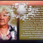 Фәниә Зиннур ҡыҙы Ямалетдинованы