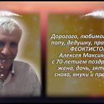 ФЕОКТИСТОВ Алексей Максимович
