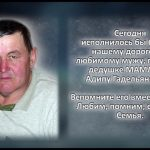 МАМЛЕЕВ Адип Гадельянович