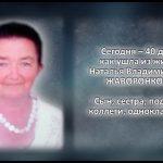 Наталья Владимировна ЖАВОРОНКОВА