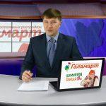 Новости Белорецка от 1 марта. Полный выпуск