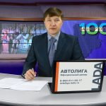 Новости Белорецка от 26 марта. Полный выпуск