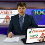 Новости Белорецка от 5 марта. Полный выпуск