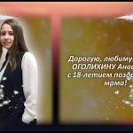 ОГОЛИХИНА Анастасия
