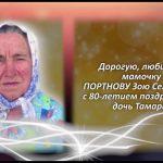 ПОРТНОВА Зоя Семёновна