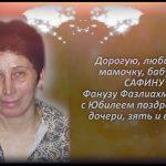 САФИНА Фануза Фазлиахметовна