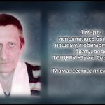 ТОЩЕВ Юрий Сергеевич