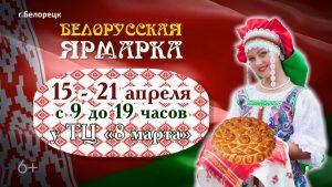 Ярмарка товаров из Белоруссии @ у ТЦ «8 марта»