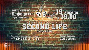 """Спектакль «Second life» @ Театр """"ДЕФИЦИТ"""""""