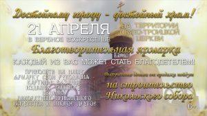 Благотворительная ярмарка @ на территории Свято-Троицкой церкви