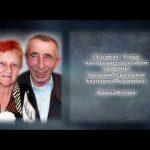 БАРДИНЫ Григорий Сергеевич и Екатерина Фёдоровна