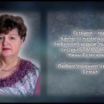 БЛАГОДАРОВА Нина Семеновна