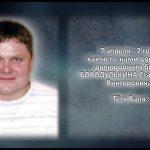БОРОДУЛЬКИН Станислав Викторович