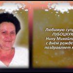ЛУБОЦКАЯ Нина Михайловна