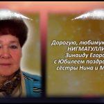 НИГМАТУЛЛИНА Зинаида Егоровна