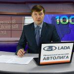 Новости Белорецка и хроника происшествий от 3 апреля. Полный выпуск