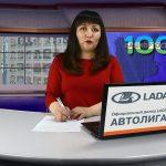 Новости Белорецка от 1 апреля 2019 года. Полный выпуск
