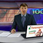 Новости Белорецка от 19 апреля. Полный выпуск