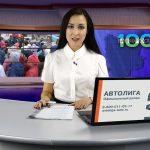 Новости Белорецка от 30 апреля. Полный выпуск