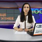 Новости Белорецка от 9 апреля. Полный выпуск