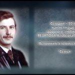 РЕЗЯПОВ Альберт Гаязович