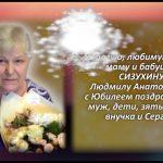 СИЗУХИНА Людмила Анатольевна