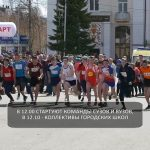 В Белорецке скоро стартует первомайская эстафета