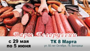 Дары Белоруссии @ ТК 8 Марта