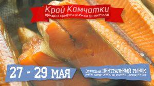 Ярмарка-продажа «Край Камчатки» @ Центральный рынок