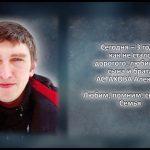 АСТАХОВ Алексей
