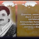 БАРМИН Александр Николаевич