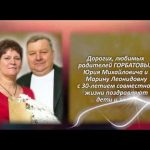 ГОРБАТОВЫ Юрий Михайлович и Марина Леонидовна
