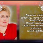 ГРИДНЕВСКАЯ Марина Николаевна
