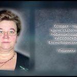 КИСЛОВСКАЯ Елена Борисовна
