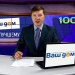 Новости Белорецка и хроника происшествий от 22 мая 2019 года. Полный выпуск