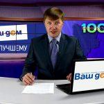 Новости Белорецка и хроника происшествий от 15 мая. Полный выпуск