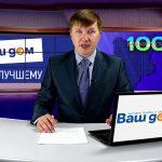 Новости Белорецка от 17 мая 2019 года. Полный выпуск