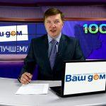 Новости Белорецка от 21 мая 2019 года. Полный выпуск