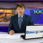 Новости Белорецка от 24 мая 2019 года. Полный выпуск