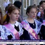 Новости Белорецка от 27 мая 2019 года. Полный выпуск