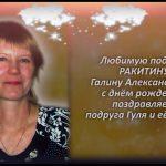 РАКИТИНА Галина Александровна