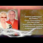 ЖЕЛНИНА Ольга Николаевна и БОГОМОЛОВ Александр Васильевич