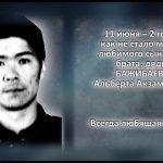 БАЖИБАЕВ Альберт Акзамович