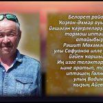 Белорет районы Ҡоҙғон-Әхмәр