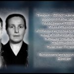 КУДРЯШОВЫ Иван Иванович и Надежда Петровна